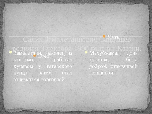 Отец Замалетдин, выходец из крестьян, работал кучером у татарского купца, за...