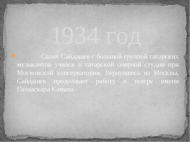 Салих Сайдашев с большой группой татарских музыкантов учился в татарской опе...