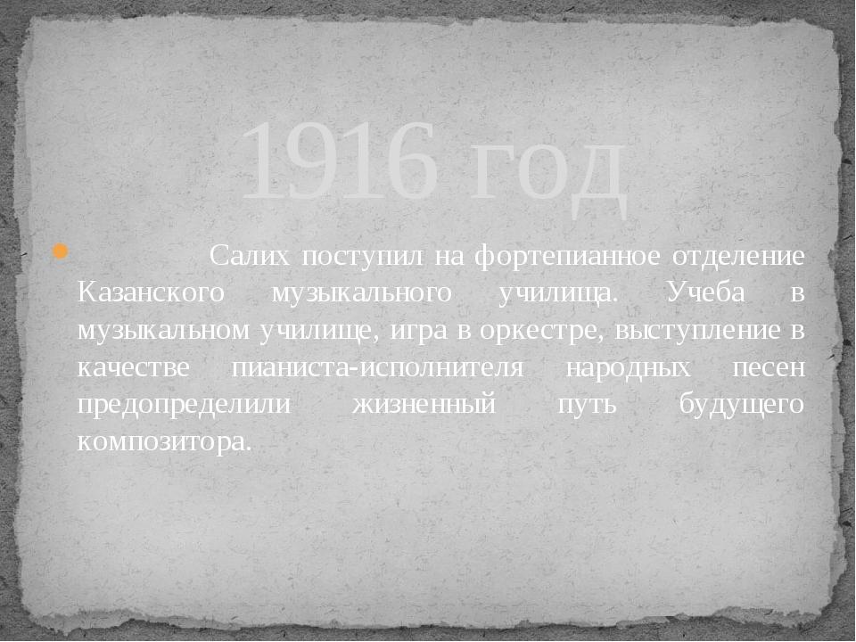 Салих поступил на фортепианное отделение Казанского музыкального училища. Уч...