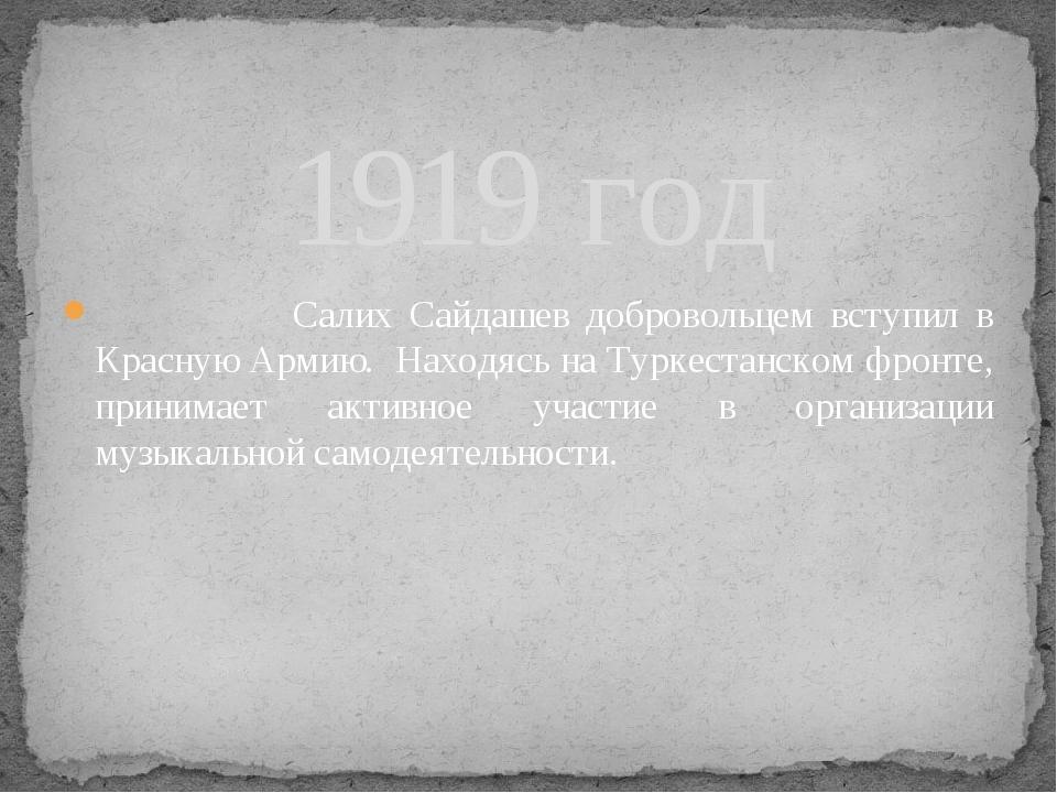 Салих Сайдашев добровольцем вступил в Красную Армию. Находясь на Туркестанск...