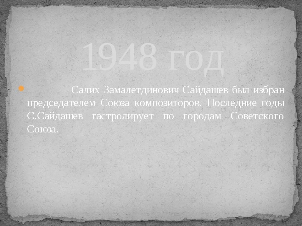 Салих Замалетдинович Сайдашев был избран председателем Союза композиторов. П...