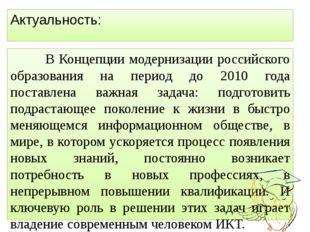 Актуальность: В Концепции модернизации российского образования на период до 2