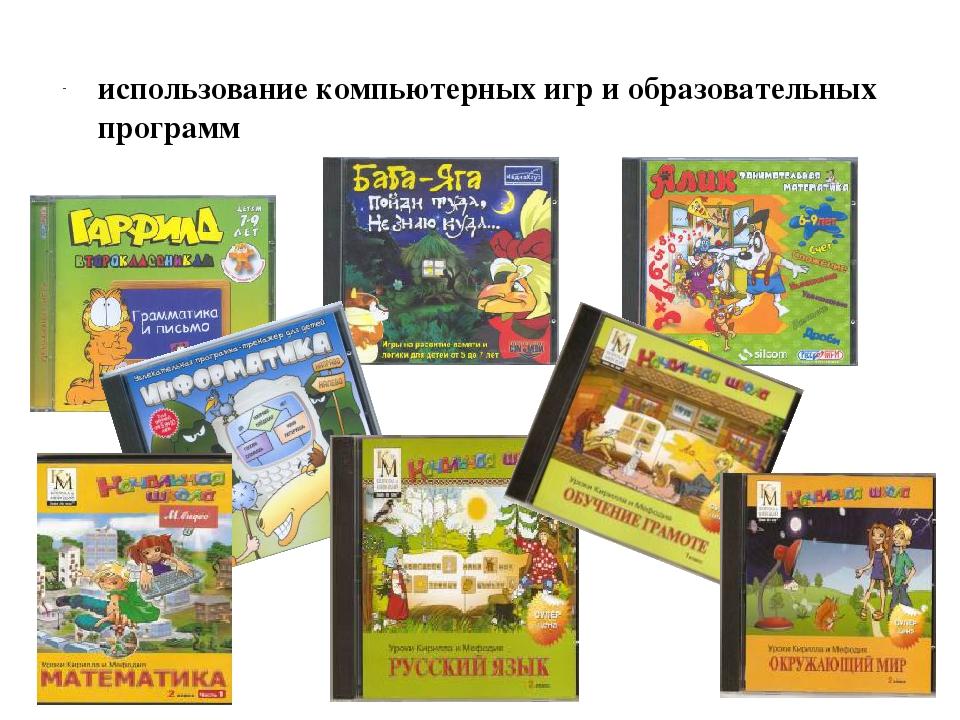 использование компьютерных игр и образовательных программ