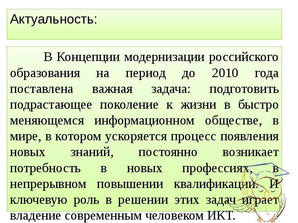 Актуальность: В Концепции модернизации российского образования на период до 2...
