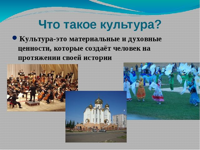 Что такое культура? Культура-это материальные и духовные ценности, которые со...