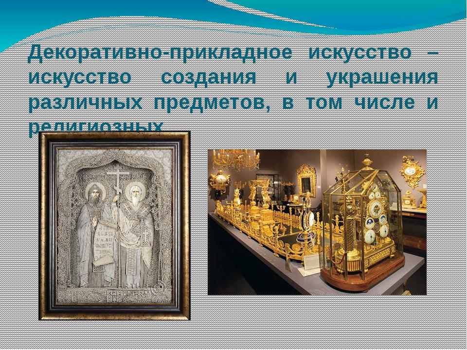 Декоративно-прикладное искусство – искусство создания и украшения различных п...