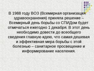 В 1988 году ВОЗ (Всемирная организация здравоохранения) приняла решение – Все