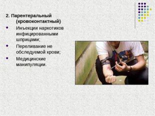 2. Парентеральный (кровоконтактный) Инъекции наркотиков инфицированными шприц