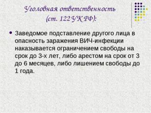 Уголовная ответственность (ст. 122 УК РФ): Заведомое подставление другого лиц
