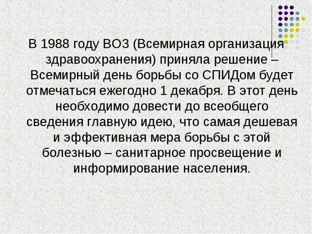 В 1988 году ВОЗ (Всемирная организация здравоохранения) приняла решение – Все...