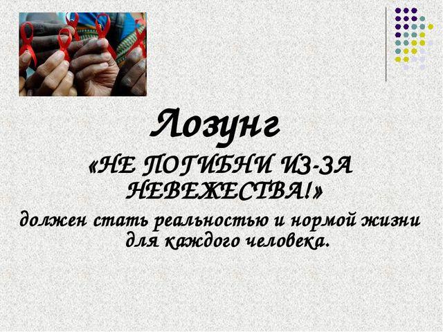 Лозунг «НЕ ПОГИБНИ ИЗ-ЗА НЕВЕЖЕСТВА!» должен стать реальностью и нормой жизни...