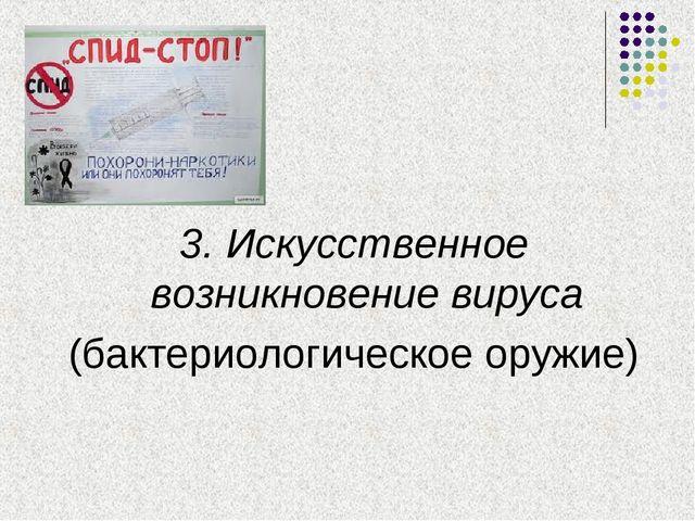 3. Искусственное возникновение вируса (бактериологическое оружие)