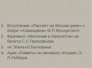 Вступление «Рассвет на Москве-реке» к опере «Хованщина» М.П.Мусоргского Фрагм