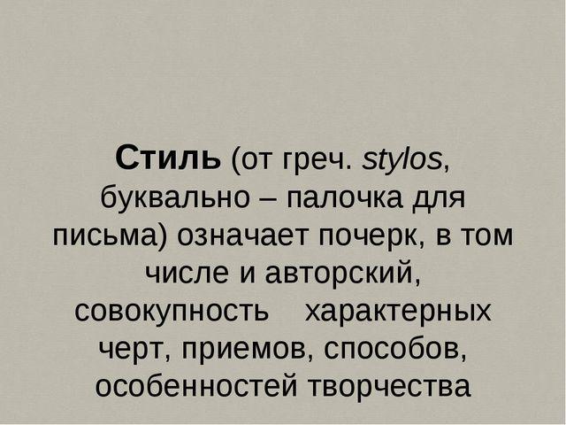 Стиль (от греч. stylos, буквально – палочка для письма) означает почерк, в то...