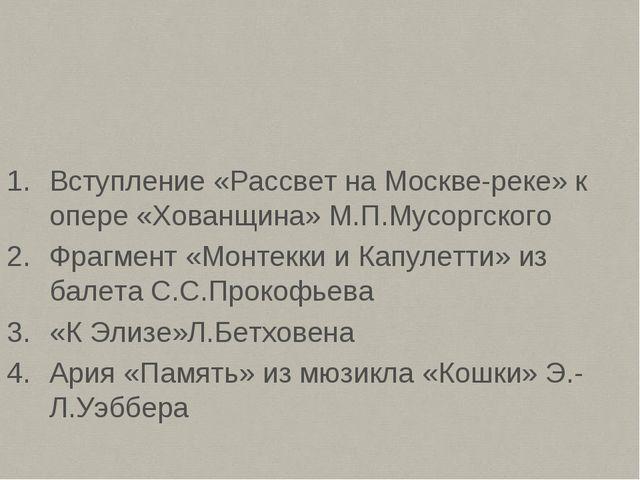 Вступление «Рассвет на Москве-реке» к опере «Хованщина» М.П.Мусоргского Фрагм...