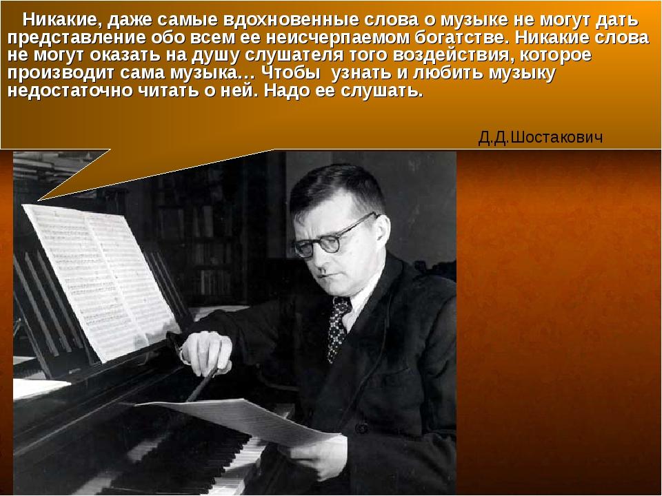Никакие, даже самые вдохновенные слова о музыке не могут дать представление...