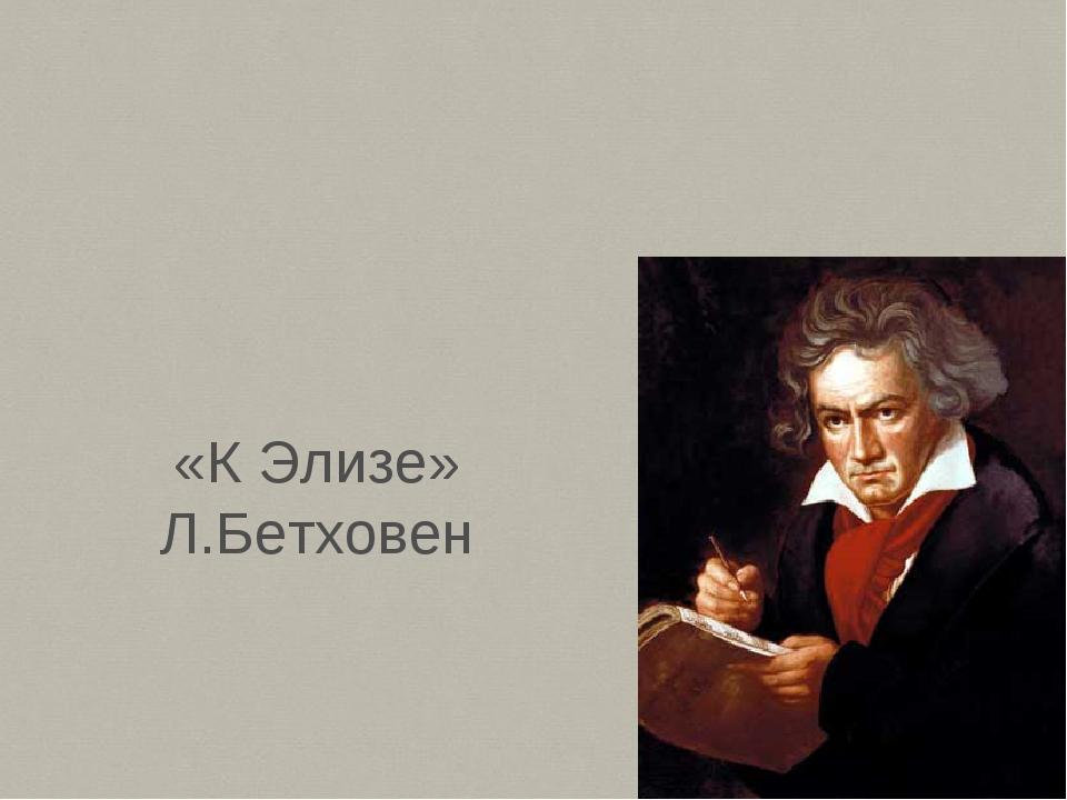 «К Элизе» Л.Бетховен