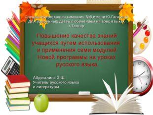 Специализированная гимназия №8 имени Ю.Гагарина Для одаренных детей с обучени