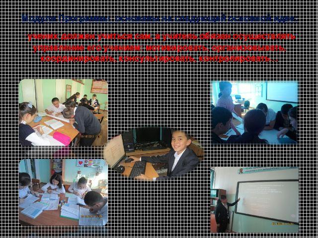 Модули Программы основаны на следующей основной идее: ученик должен учиться с...