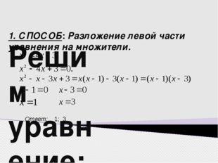 1. СПОСОБ: Разложение левой части уравнения на множители. Решим уравнение: От