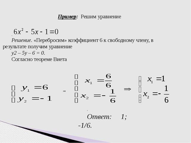 Пример: Решим уравнение . Решение. «Перебросим» коэффициент 6 к свободному чл...