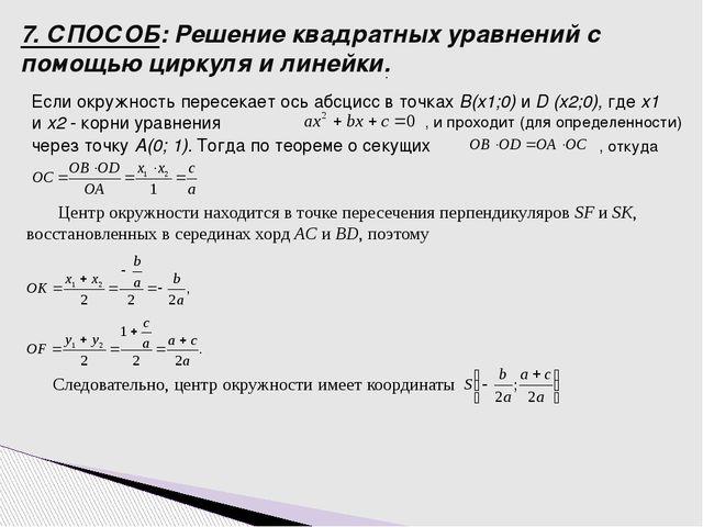 7. СПОСОБ: Решение квадратных уравнений с помощью циркуля и линейки. Если окр...