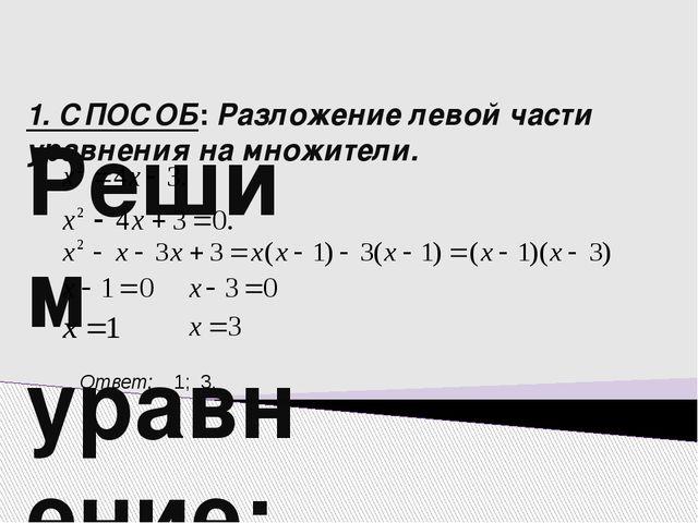 1. СПОСОБ: Разложение левой части уравнения на множители. Решим уравнение: От...