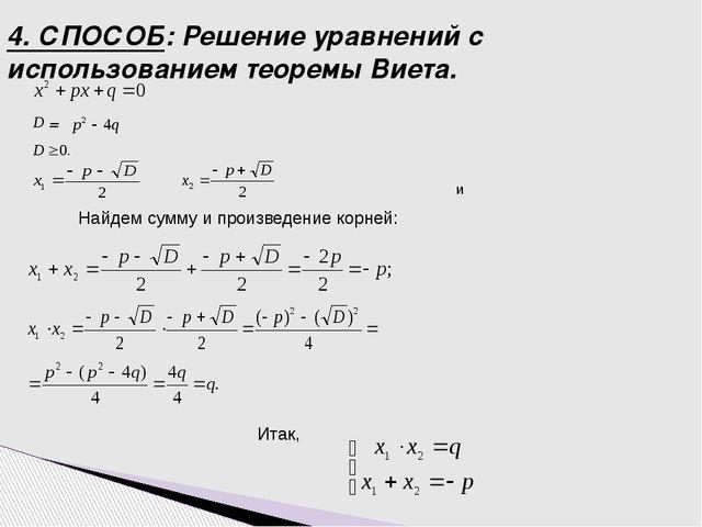 4. СПОСОБ: Решение уравнений с использованием теоремы Виета. = и Итак, Найдем...