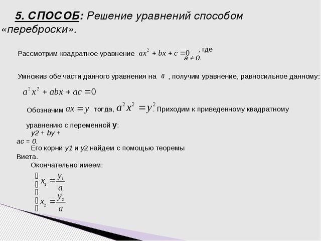 Рассмотрим квадратное уравнение , где а ≠ 0. Умножив обе части данного уравне...