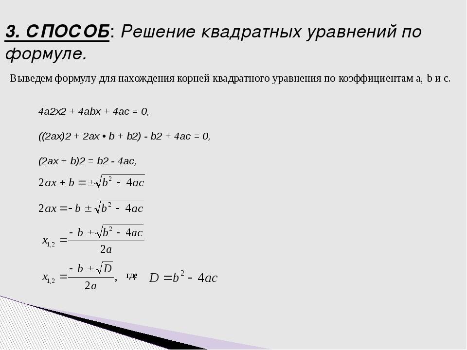 3. СПОСОБ: Решение квадратных уравнений по формуле. 4а2х2 + 4аbх + 4ас = 0, (...