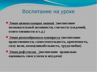 Воспитание на уроке Этап актуализации знаний (воспитание познавательной актив