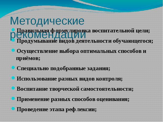 Методические рекомендации Правильная формулировка воспитательной цели; Продум...