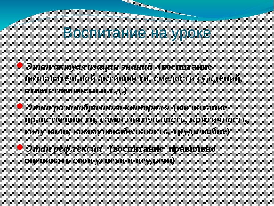 Воспитание на уроке Этап актуализации знаний (воспитание познавательной актив...