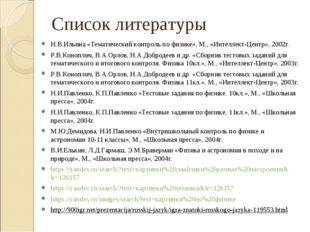 Список литературы Н.В.Ильина «Тематический контроль по физике», М., «Интеллек