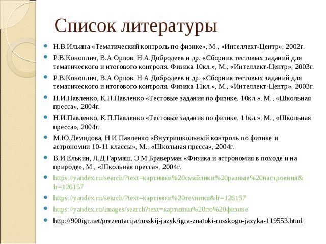 Список литературы Н.В.Ильина «Тематический контроль по физике», М., «Интеллек...