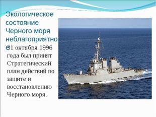 Экологическое состояние Черного моря неблагоприятное 31 октября 1996 года был