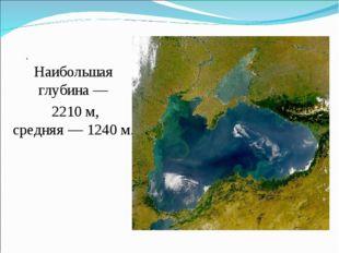 . Наибольшая глубина— 2210 м, средняя— 1240м.