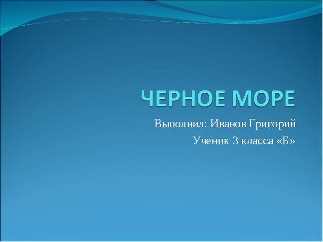 Выполнил: Иванов Григорий Ученик 3 класса «Б»