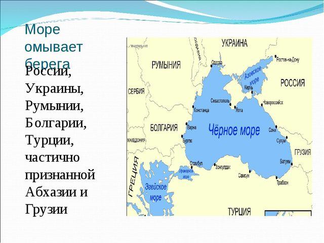 Море омывает берега России, Украины, Румынии, Болгарии, Турции, частично приз...