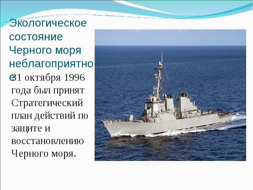 Экологическое состояние Черного моря неблагоприятное 31 октября 1996 года был...