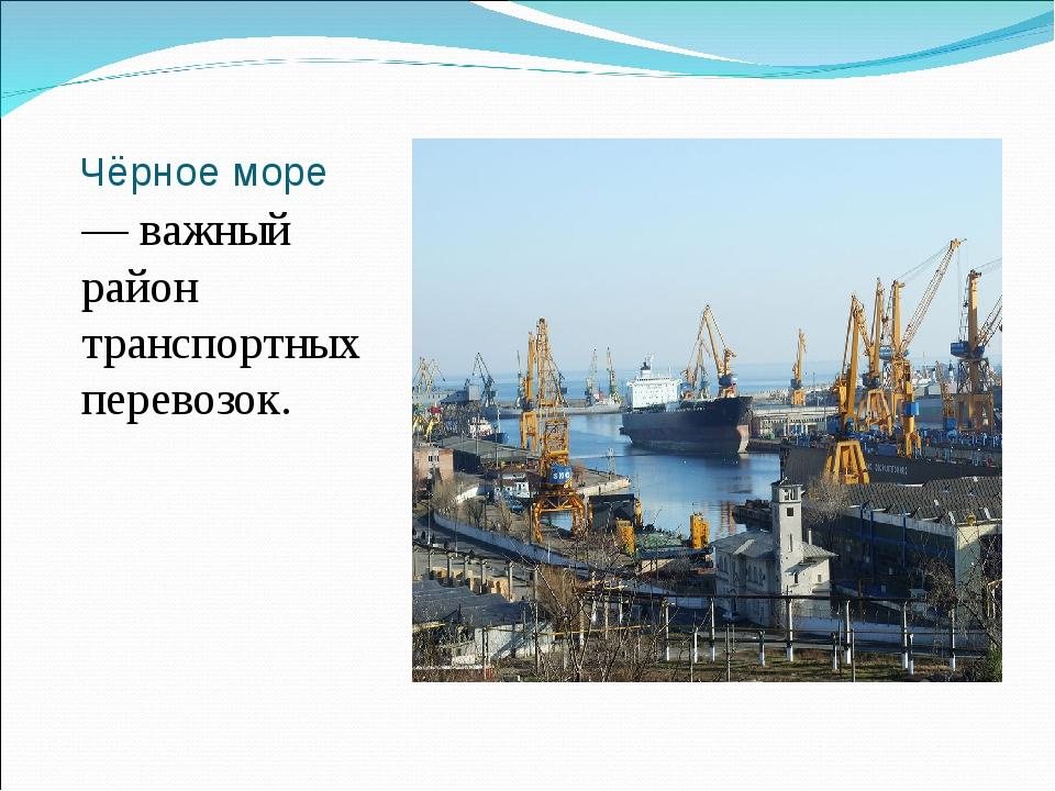 Чёрное море — важный район транспортных перевозок.