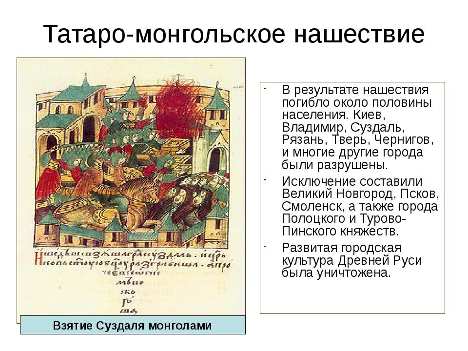 Было ли татаромонгольское иго на руси факты и мифы