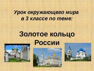 Урок окружающего мира в 3 классе по теме: Золотое кольцо России