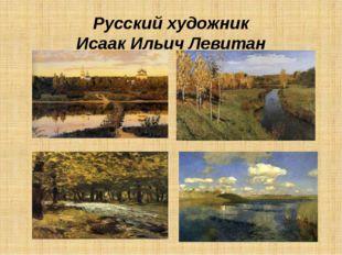 Русский художник Исаак Ильич Левитан