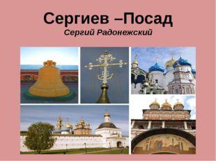 Сергиев –Посад Сергий Радонежский