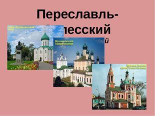 Переславль-Залесский Юрий Долгорукий