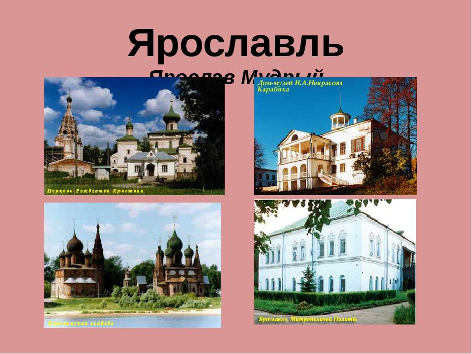 Ярославль Ярослав Мудрый