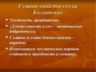 Главное свойство семьи Болконских Честность, правдивость; «Деятельность и ум»