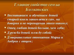 Главное свойство семьи Болконских Воспитанием и обучением детей старый князь