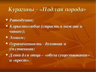 Курагины - «Подлая порода» Равнодушие; Корыстолюбие (страсть к наживе и чинам